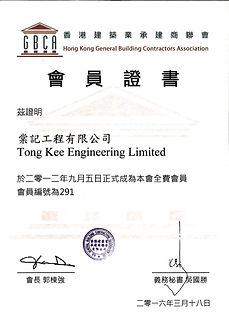 Hong Kong General Building Contractors Association