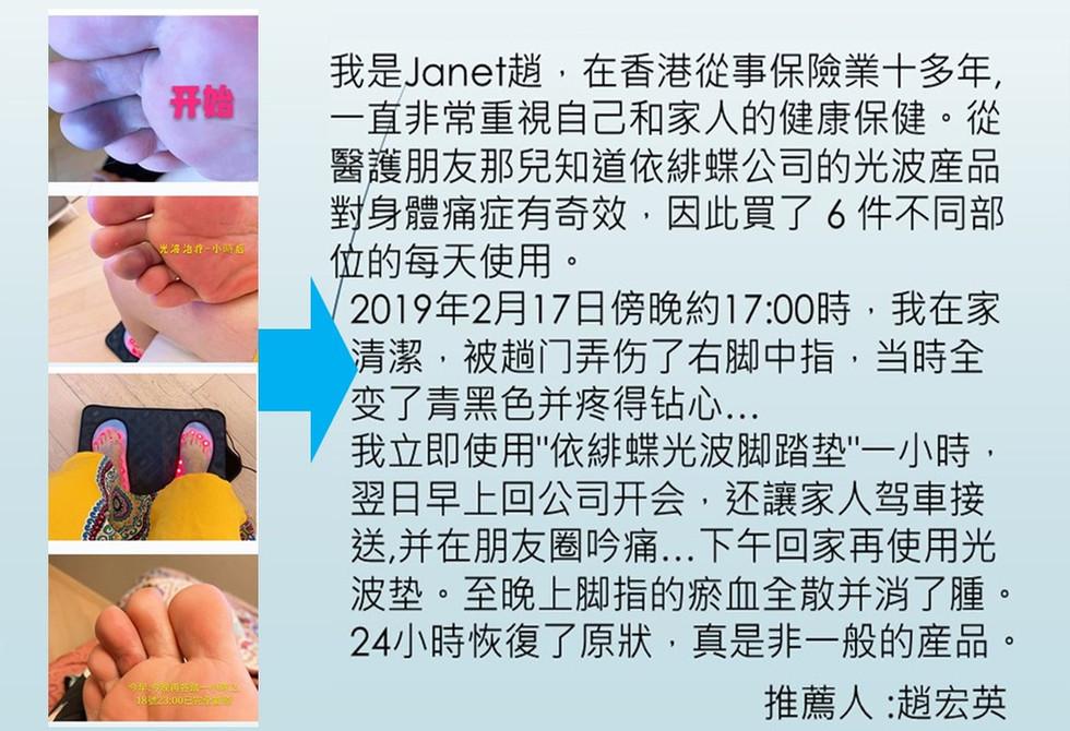 Janet Chiu.jpg