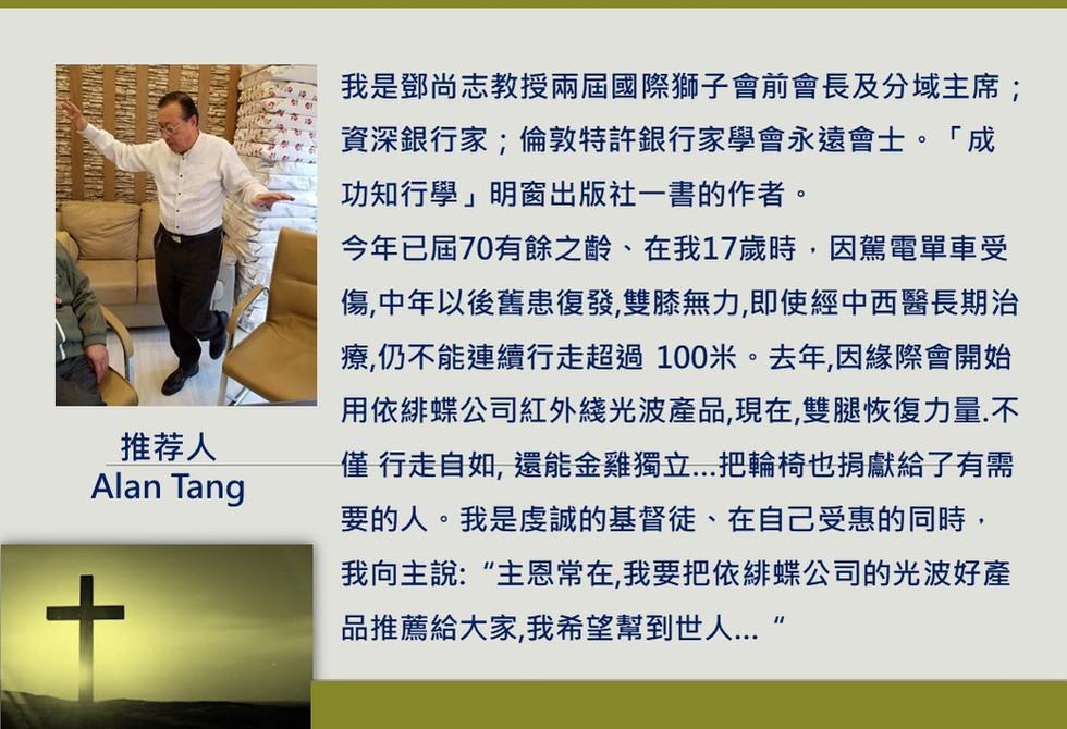 Alan Tang.jpg