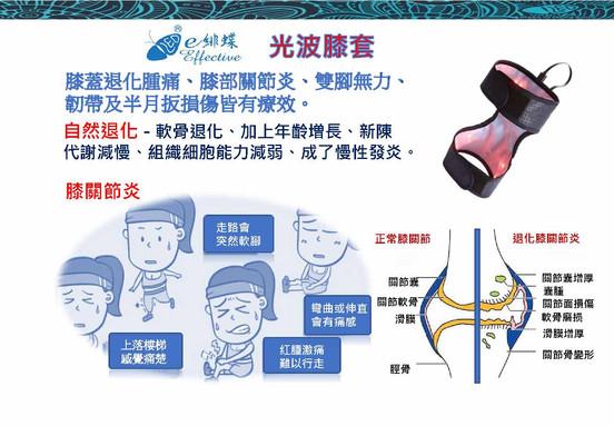 Effective Boo klet 繁體中文版_Page_14.jpg
