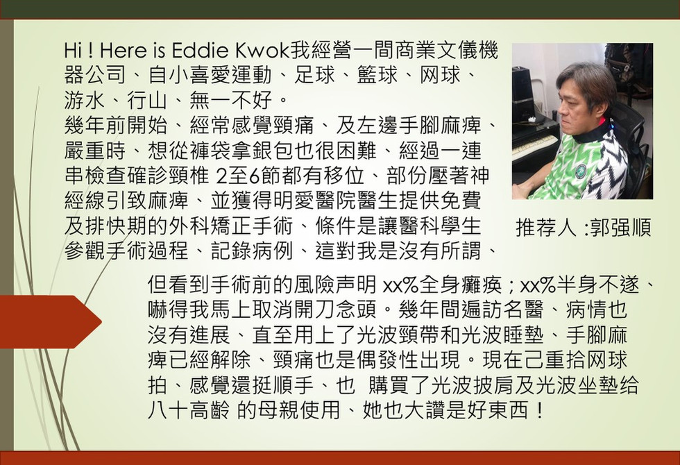 Eddie Kwok 推荐信.jpg