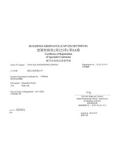 Registered Specialist Contractor (Demolition works)