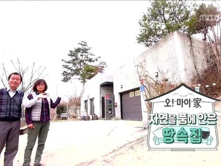 """MBC생방송 오늘저녁 """"오마이家'에 <오경재>가 소개되었습니다."""