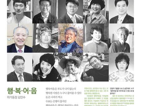품마을신문 0005호 발행. 2016.10.24.