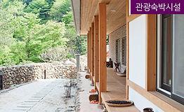 관광숙박_지리산청강원.jpg