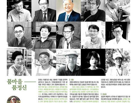 품마을신문 0004호 발행. 2016.08.22.