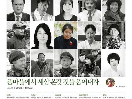 품마을신문 0002호 발행. 2016.02.22.