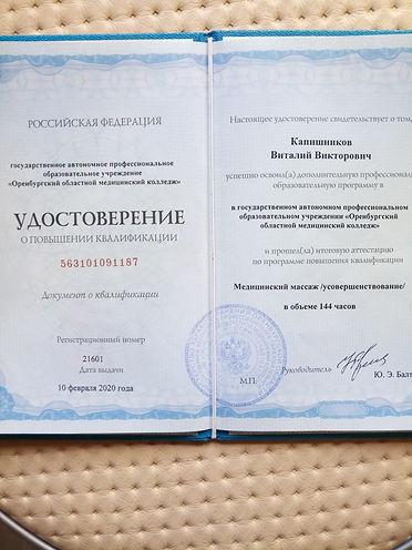 массажист лечебный массаж оренбург