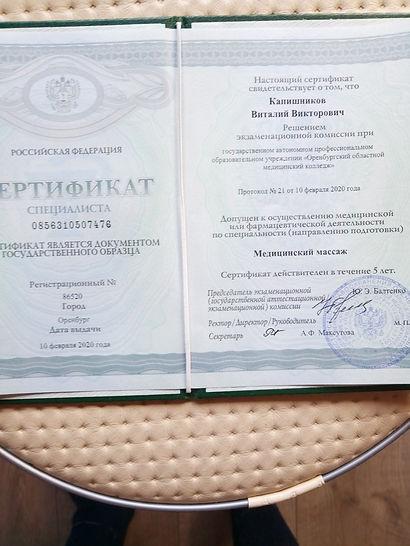 массаж оренбург массажист лечебный массаж