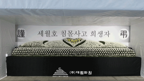 세월호-용산구청.png