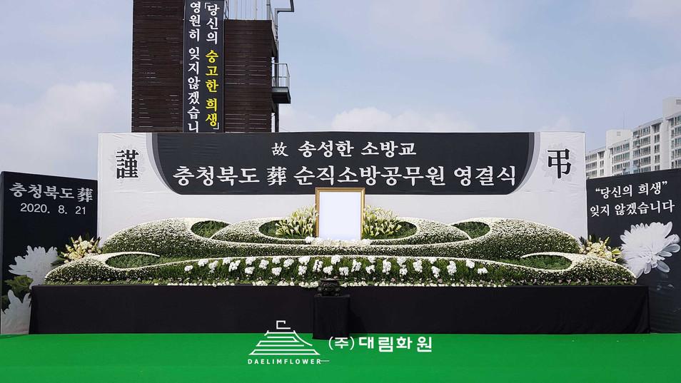 20.08_충주시 소방관-영결식.jpg