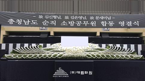 아산-소방공무원-영결식.png
