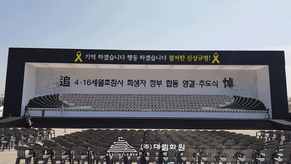 세월호-정부합동-영결식.png