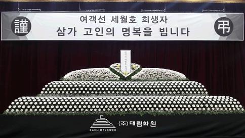 세월호-양천구청.png