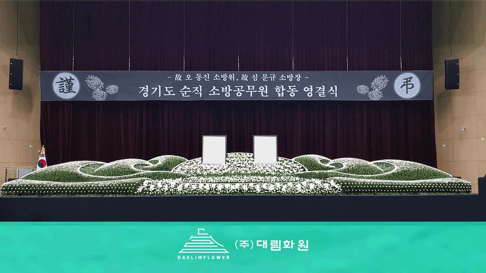 김포-소방관-영결식.png