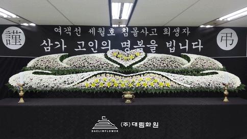 세월호-중랑구청.png