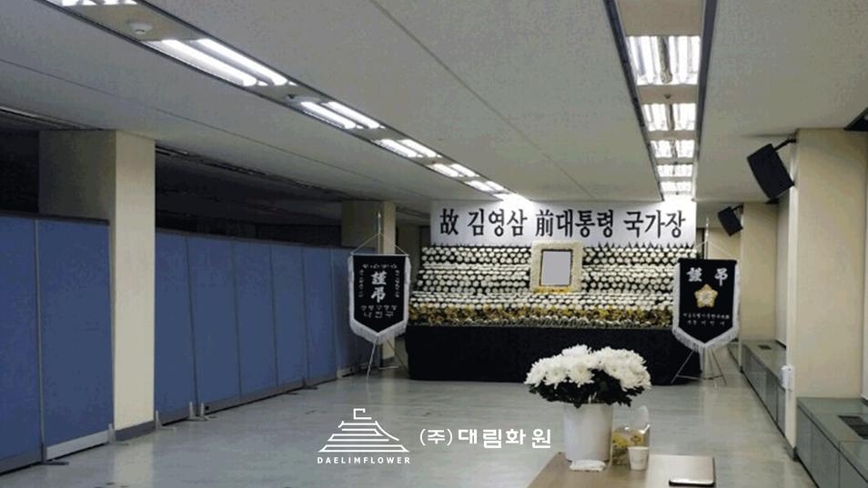 김영삼-전대통령-구청분향소.png