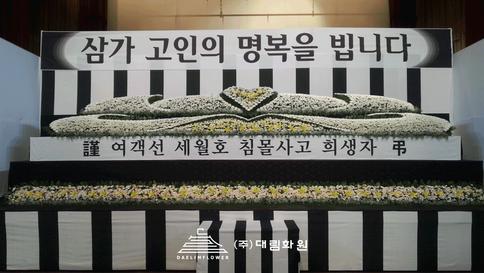 세월호-수원교육청.png