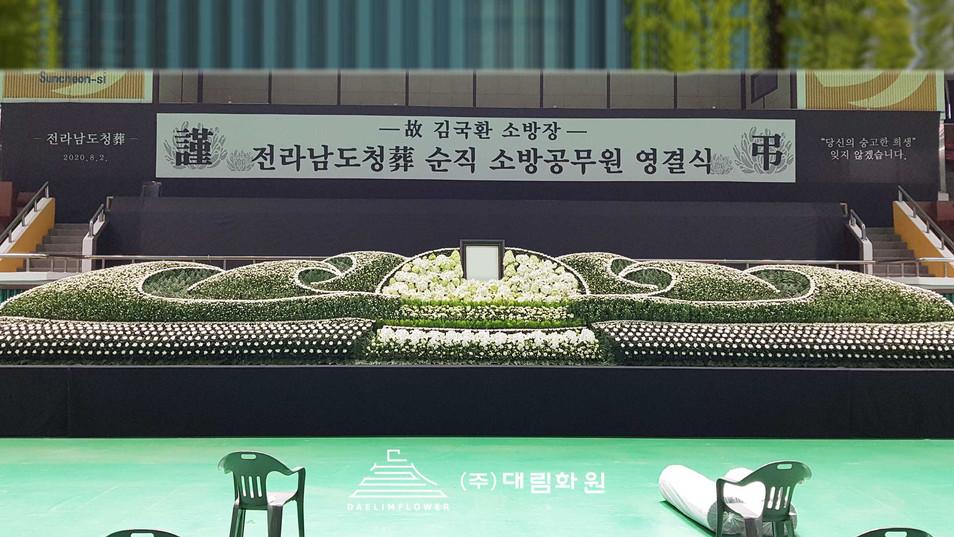 20.08_순천시 공무원-영결식.jpg