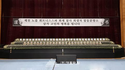제천-화재사고.png