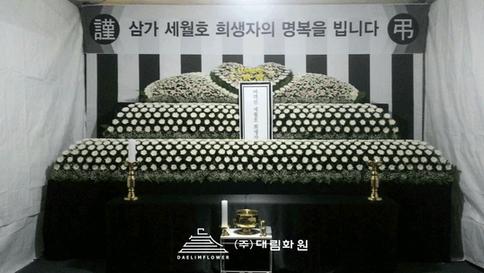 세월호-동작구청.png