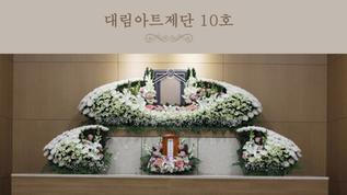 대림아트제단10.png