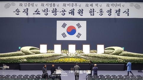 19.12_독도-헬기사고-소방관-합동-영결식.jpg