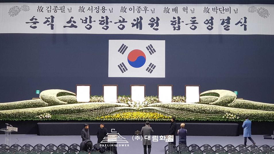 19.12_독도 헬기사고 소방관-합동-영결식.jpg