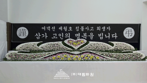 세월호-강남구청.png