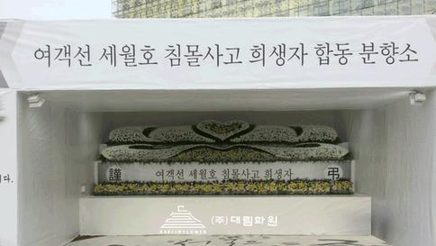 세월호-중구청.png