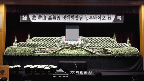 고희선-국회의원-영결식.png