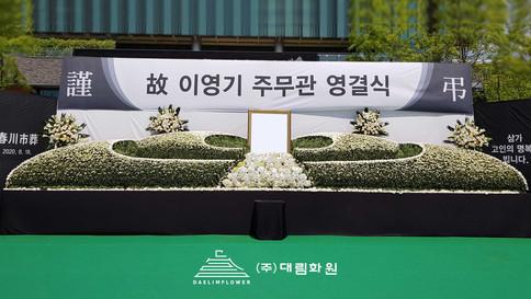 20.08_춘천시 공무원-영결식.jpg