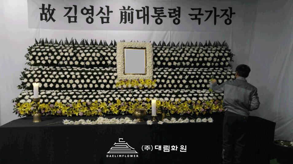 김영삼-전대통령-국가장.png