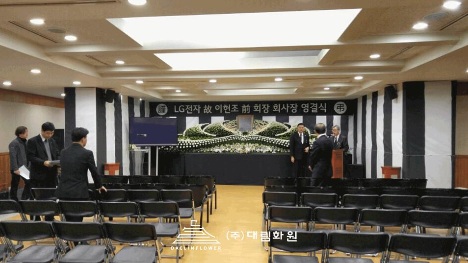 LG전자-회장영결식.png