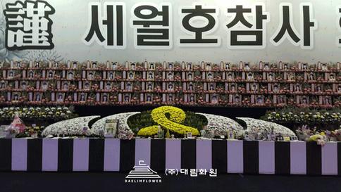 세월호-정부합동-분향소_1.png
