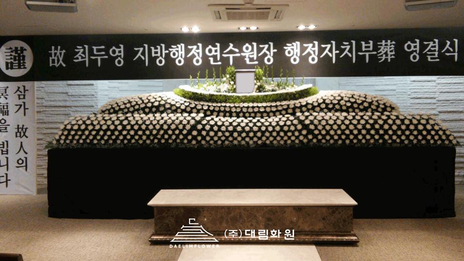 지방행정연수원장-영결식.png