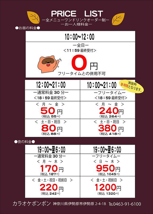 消費税2019_10料金表伊勢原.ai-01.jpg