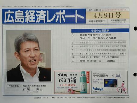 【掲載情報】広島経済レポート4月9日号にアメリオワークスが掲載されました!