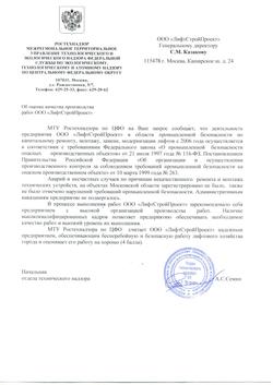 Оценка работ Ростехнадзор_Страница_2