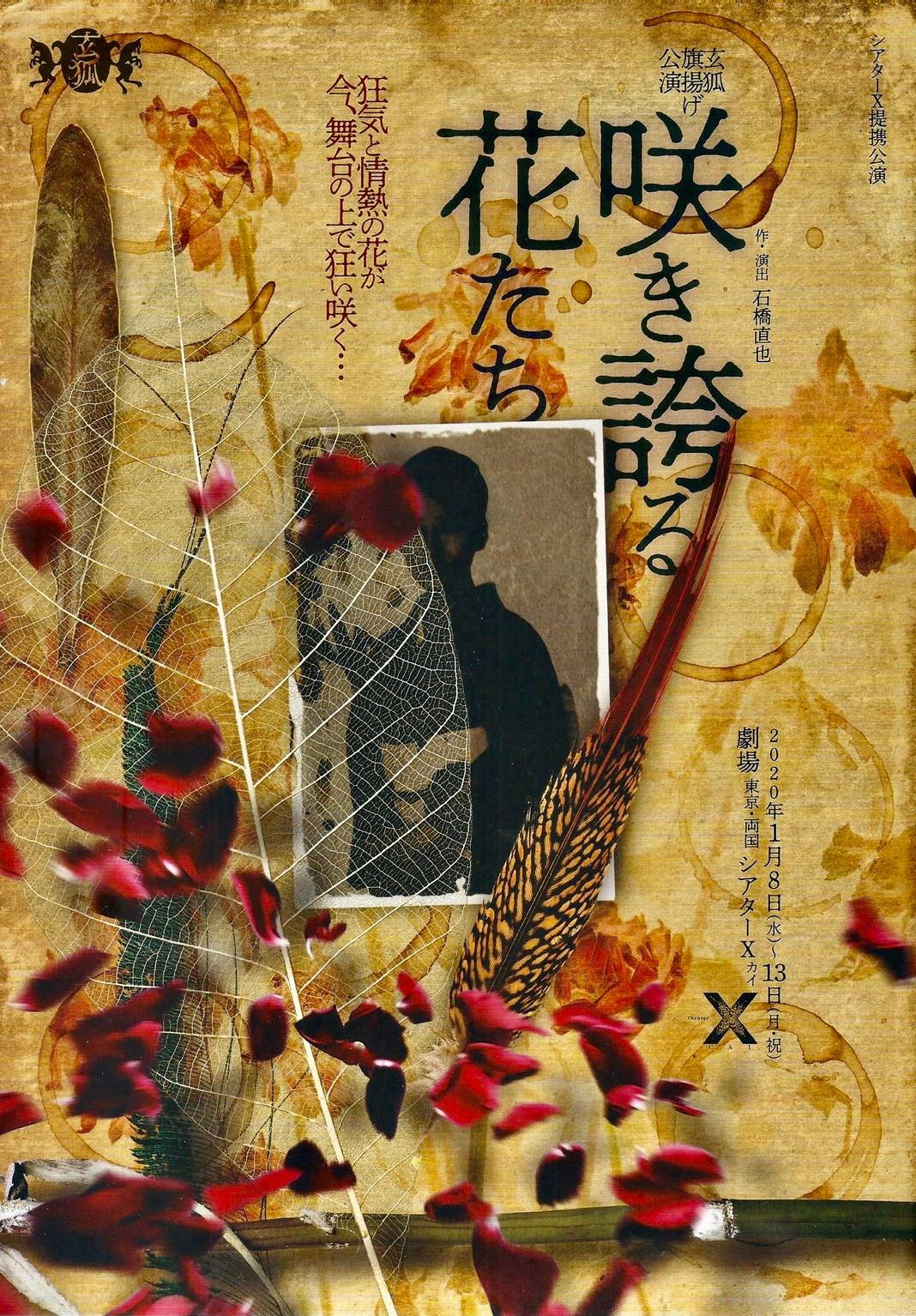 玄狐  旗揚げ公演  「咲き誇る花たち」