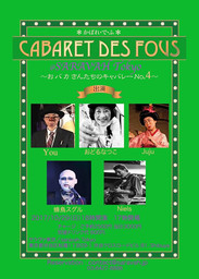 クラウンショー「Cabaret des fous ~おバカさん達のかばれ~Vol.4」
