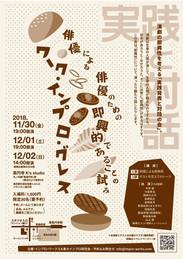 「実践と対話~俳優による即興劇」インプロ・ワークス&東大インプロ研究会主催