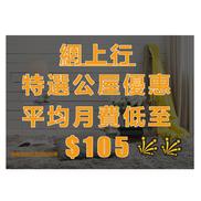 『震撼優惠$105』網上行1000M平均低至$105《 指定公屋/居屋》