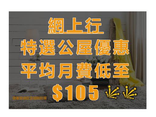 『9月網上行1000M震撼優惠』平均月費低至$105《 指定公屋/居屋》