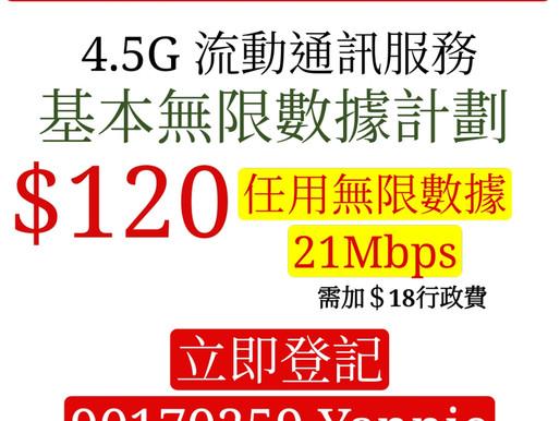 『5月優惠』❤Smartone 限時優惠 ❤月費$98《21Mbps無限流動數據》