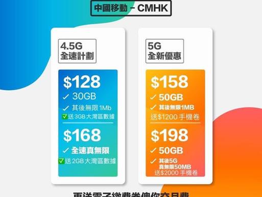 9月優惠『中國移動』4.5G全速最高800m🔥$128-15GB本地全速數據