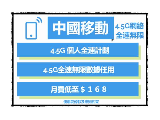 『中國移動』《$168-真.無限》全速任用數據4.5G全速計劃