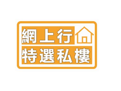 『6月優惠-網上行』平均月費低至$138《指定私人大廈/私人屋苑光纖寬頻優惠》