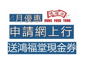 『4月優惠』申請《網上行》寬頻計劃送$300鴻福堂現金卷