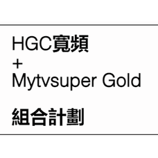 《HGC寬頻+Mytvsuper Gold》1000MB月費$198